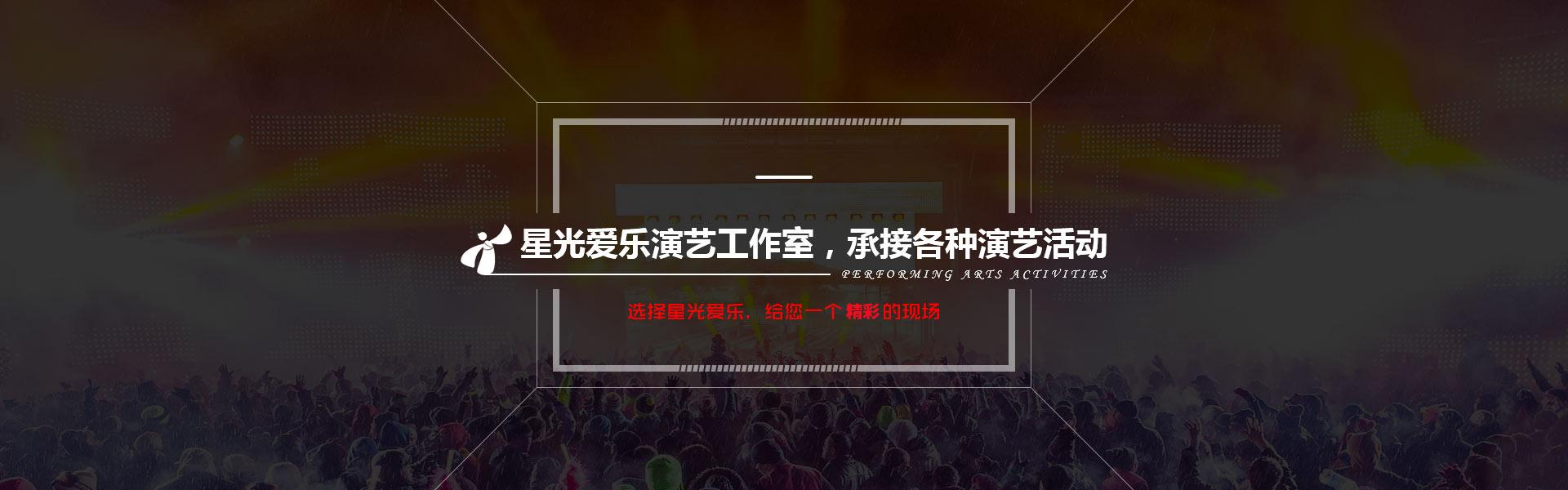 重庆文艺演出公司